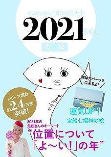 キャメレオン竹田の魚座開運本 2021年版