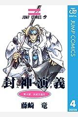 封神演義 4 (ジャンプコミックスDIGITAL) Kindle版