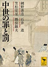 表紙: 中世の罪と罰 (講談社学術文庫) | 石井進
