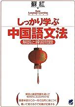 表紙: しっかり学ぶ中国語文法(CDなしバージョン) | 蘇紅