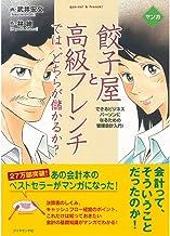 表紙: マンガ 餃子屋と高級フレンチでは、どちらが儲かるか? | 武井 宏文