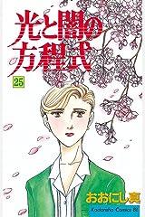 光と闇の方程式(25) (BE・LOVEコミックス) Kindle版