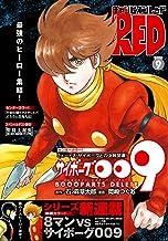 表紙: チャンピオンRED 2020年9月号 [雑誌] | 石ノ森章太郎