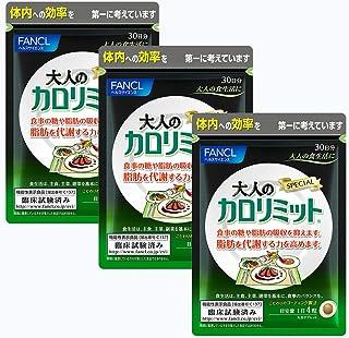 ファンケル (FANCL) 大人のカロリミット 徳用3袋セット (約90日分) [機能性表示食品] サプリメント