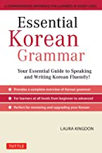 Essential Korean Grammar: Your Essential Guide to Speaking and Writing Korean Fluently! (English Edition)