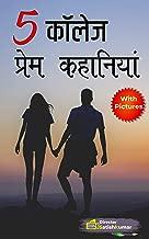 5 कॉलेज प्रेम कहानियां - 5 College Love Stories in Hindi: Collection of Small Love Stories in Hindi (Hindi Love Stories Book 9) (Hindi Edition)