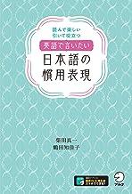 表紙: [音声DL付]英語で言いたい日本語の慣用表現 | 鶴田 知佳子