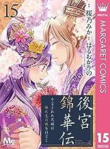 表紙: 後宮錦華伝 予言された花嫁は極彩色の謎をほどく 15 (マーガレットコミックスDIGITAL) | 桜乃みか