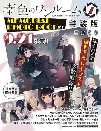 幸色のワンルーム(7) 特装版 (MEMORIAL PHOTO BOOK付き) (SEコミックスプレミアム)