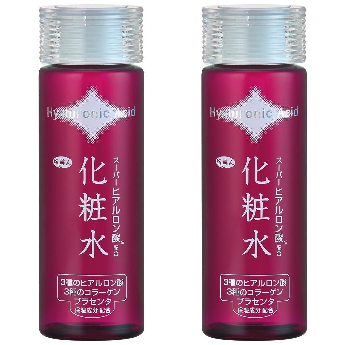 どこでも広告主含めるアズマ商事の スーパーヒアルロン酸配合 化粧水2本セット / 7種の整肌保湿成分を贅沢配合 旅美人