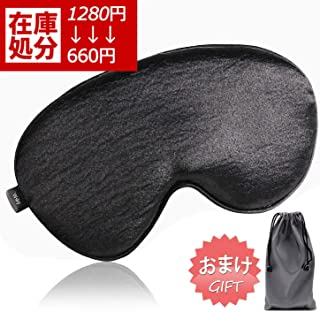 Wsky アイマスク 99%天然シルク 睡眠・通気性アイマスク 超軽量 99%遮光 疲労回復 飛行機 旅行 休息中の安眠に最適 旅行グッズ (ブラック)