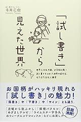 「試し書き」から見えた世界 単行本