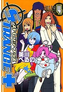 ストレンジ・プラス: 4 (ZERO-SUMコミックス)