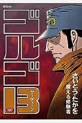 ゴルゴ13(197) (コミックス単行本) Kindle版