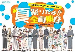 「WORKING!!」「サーバント×サービス」夏祭りだよ!!全員集合(Blu-ray Disc)