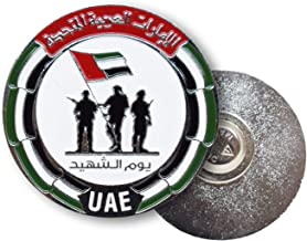FMstyles UAE Commemoration Day - UAE-S003
