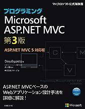 表紙: プログラミングASP.NET MVC 第3版 ASP.NET MVC 5対応版 | ディノ エスポシト