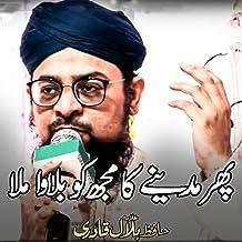 Surah E Rahman
