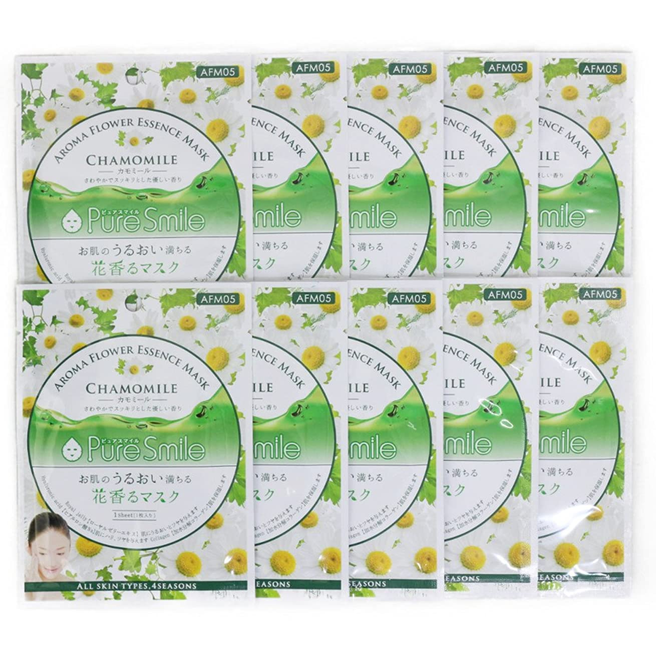 病んでいるセクタ同化Pure Smile ピュアスマイル アロマエッセンスマスク カモミール 10枚セット