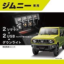 カーメイト 車用 電源ユニット 増設 ジムニー (JB64) ジムニーシエラ (JB74) 専用 NZ587