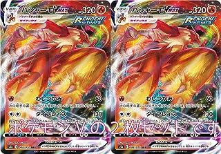 バシャーモVMAX(RENGEKI)(ポケモンカードゲーム ソード&シールドシリーズ 双璧のファイター)2枚セット