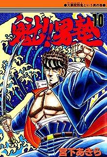 魁!!男塾 第10巻