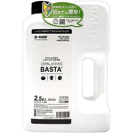BASFジャパン そのまま使える除草剤【家庭用】バスタAL 2.5L