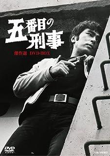 五番目の刑事 傑作選 DVD-BOX【DVD】
