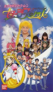 ミュージカル美少女戦士セーラームーン「セーラースターズ」 [VHS]