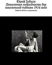Пикантные подробности для изысканной публики 1914года: Либретто балета скартинками (Russian Edition)