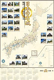 ぶよお堂 2021年 カレンダー 壁掛け 日本の名城 21BY-702