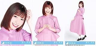 【東村芽依】 公式生写真 日向坂46 キュン 封入特典 3種コンプ