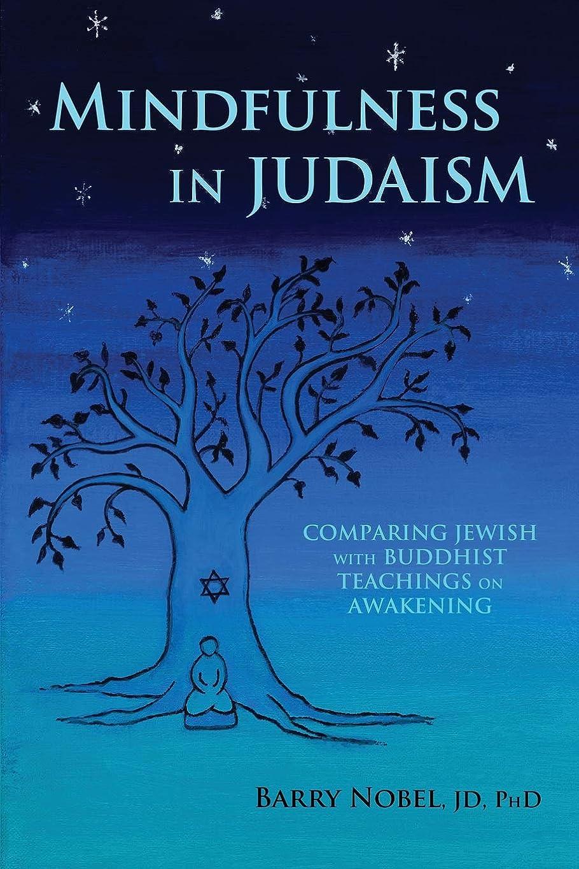 近々人物ギネスMindfulness in Judaism: Comparing Jewish with Buddhist Teachings on Awakening