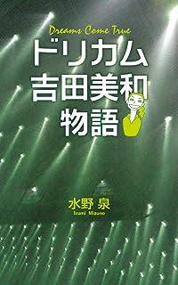 ドリカム吉田美和物語