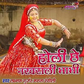 Holi Chheh Nakhrali Bhabhi