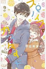 スパイスとカスタード(9) (フラワーコミックス) Kindle版