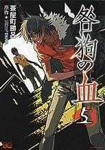 表紙: 咎狗の血(5) (Bs-LOG COMICS) | Nitro+CHiRAL