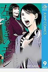 左ききのエレン 9 (ジャンプコミックスDIGITAL) Kindle版