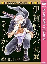 表紙: 伊賀野カバ丸★そりから (マーガレットコミックスDIGITAL) | 亜月裕