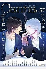 オリジナルボーイズラブアンソロジーCanna Vol.57 (Canna Comics) Kindle版