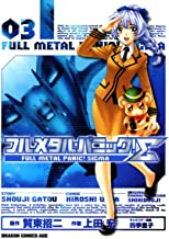 表紙: フルメタル・パニック!シグマ(3) (ドラゴンコミックスエイジ) | 上田 宏