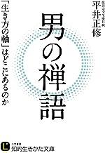 表紙: 男の禅語―――「生き方の軸」はどこにあるのか | 平井 正修