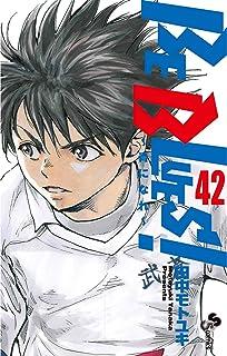 BE BLUES!~青になれ~(42) (少年サンデーコミックス)