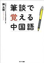 表紙: 筆談で覚える中国語 | 陳 氷雅
