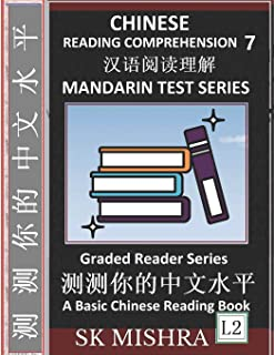Chinese Reading Comprehension 7: Mandarin Test Series, Easy Lessons, Questions, Answers, Captivating Short Stories, Teach ...