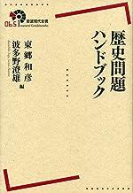 歴史問題ハンドブック (岩波現代全書)