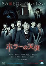 ホラーの天使 [DVD]