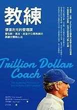 教練: 價值兆元的管理課,賈伯斯、佩吉、皮查不公開教練的高績效團隊心法 (Traditional Chinese Edition)