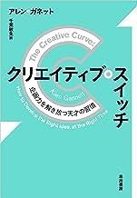 表紙: クリエイティブ・スイッチ 企画力を解き放つ天才の習慣 (早川書房) | アレン ガネット