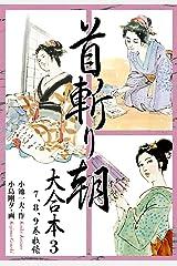 首斬り朝 大合本 3 Kindle版